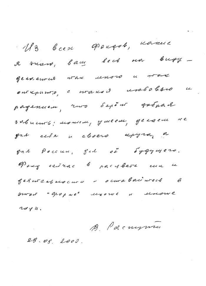 Письмо Распутина