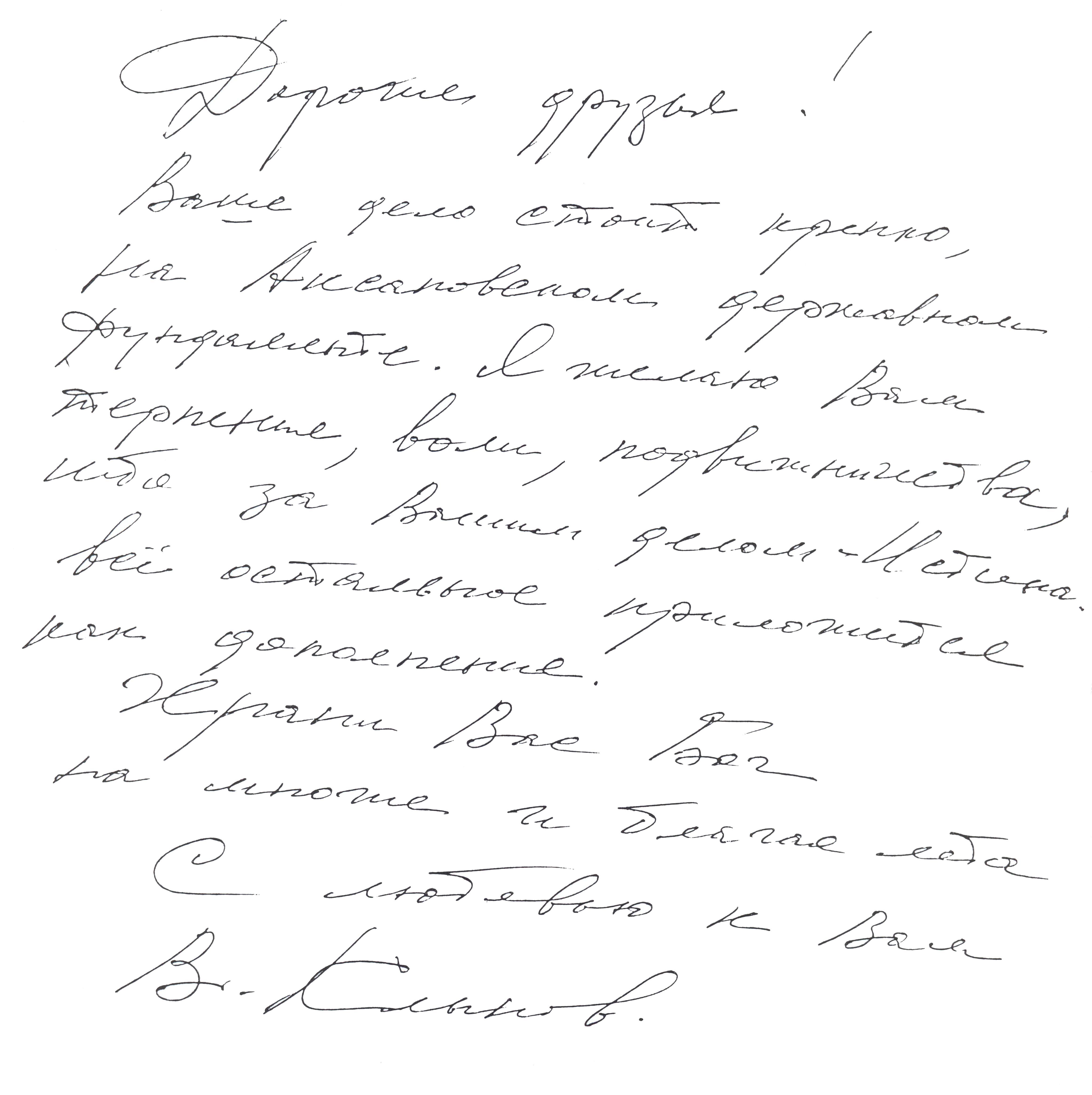 Письмо В.Клыкова